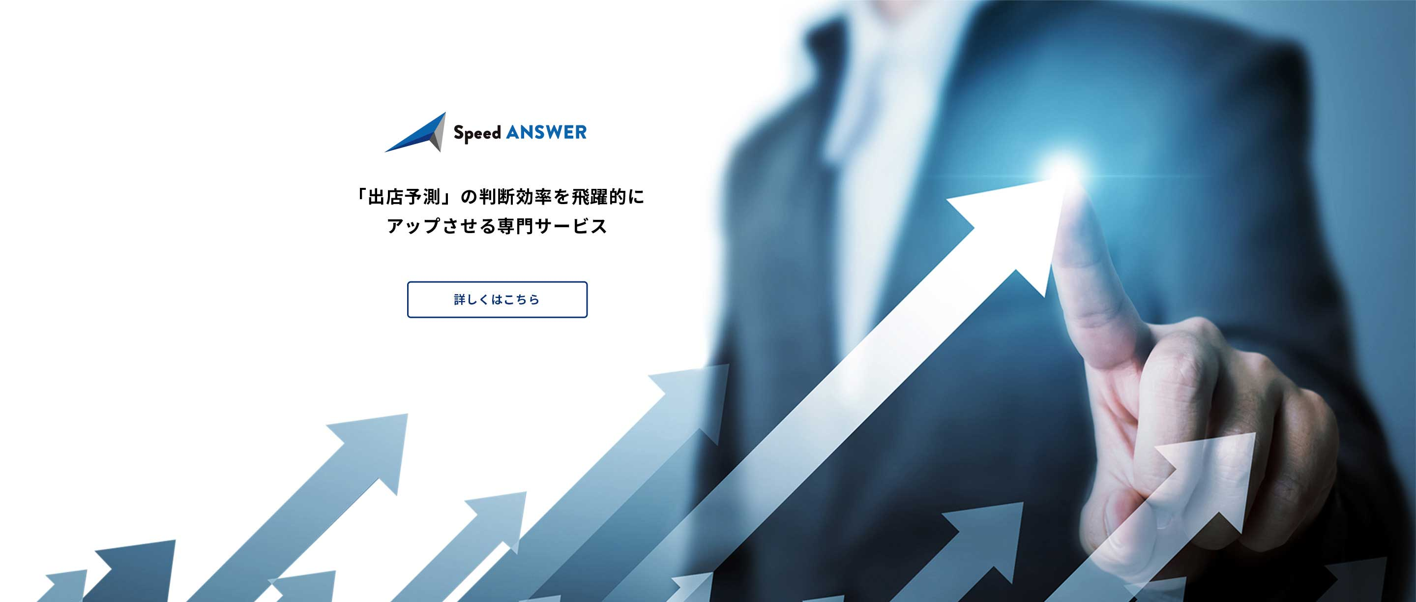 SPEED ANSWER